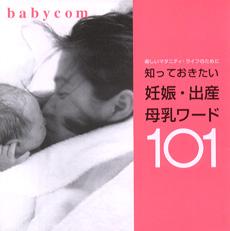 妊娠・出産、母乳ワード101