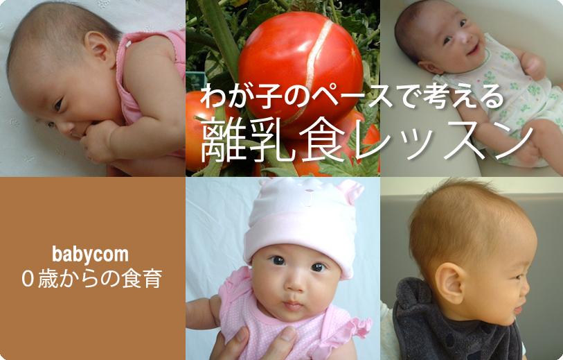 わが子のペースで考える、離乳食レッスン-babycom