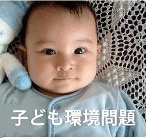子どもの健康と環境問題-babycom