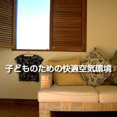 子どものための快適な室内の空気環境