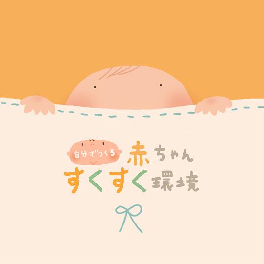 自分でつくる赤ちゃんすくすく環境