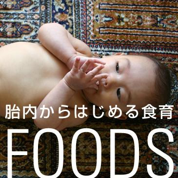 胎内からはじめる食育-babycom