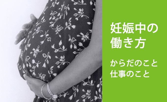空く 妊娠 が 初期 お腹
